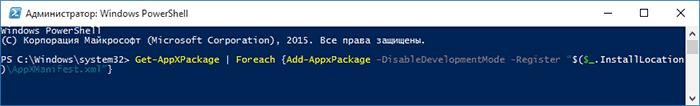 Windows 10 Не работают приложения 2