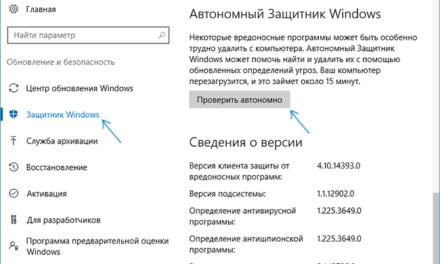 Windows Defender Offline — Автономный Защитник Windows 10