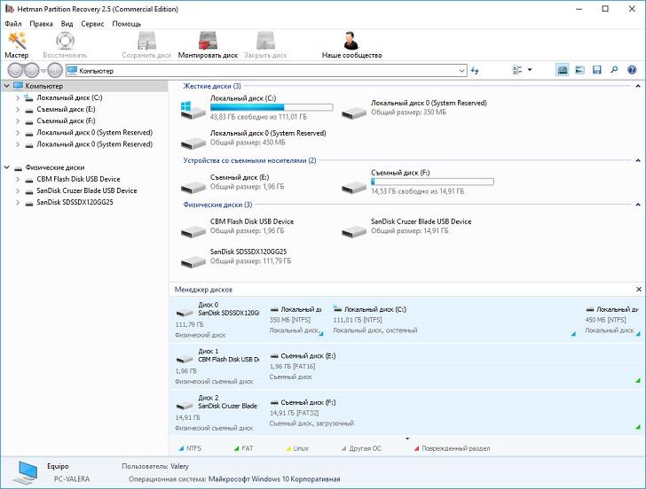Программа для восстановления данных с жесткого диска 1