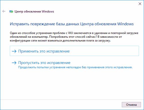 Что делать если не удается скачать обновления Windows 10