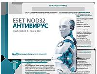 Антивирус Eset NOD32 Titan