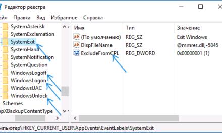 Меняем звуки входа, выхода и выключения ОС Windows 10