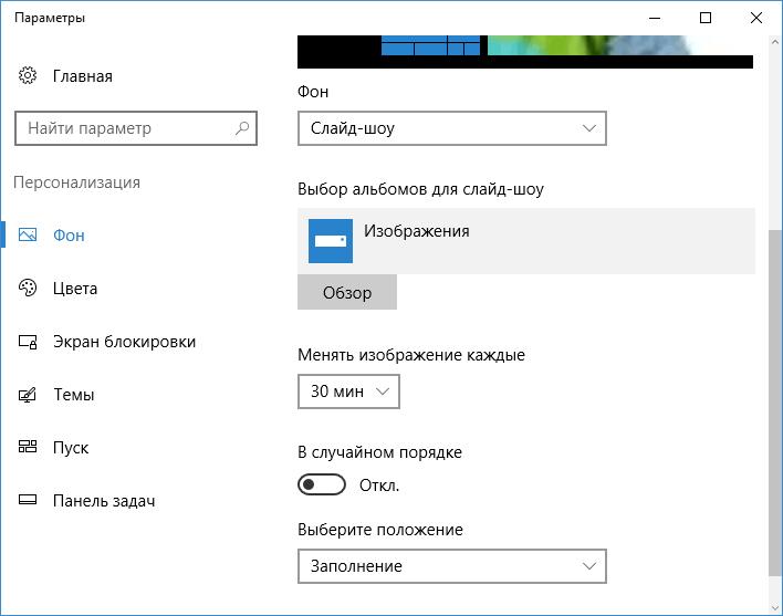 %d0%be%d0%b1%d0%be%d0%b8-windows-10-3