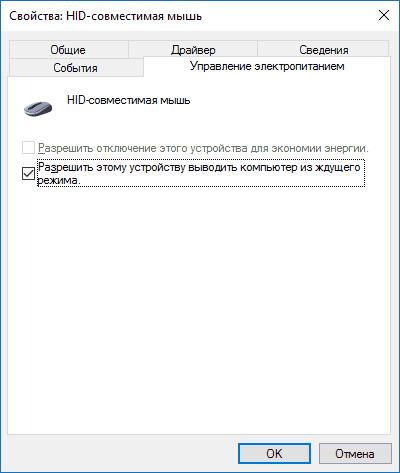 disable-device-wake-windows