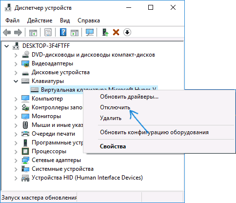 disable-keyboard-windows-device-manager