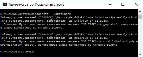 view-wake-timers-windows-10