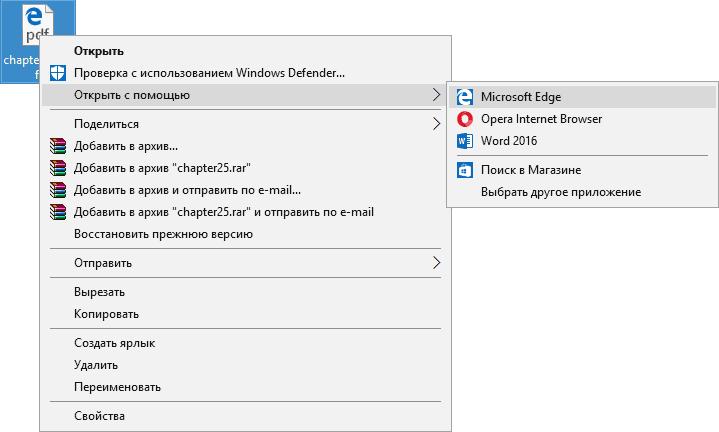 pdf-open-with-menu-windows