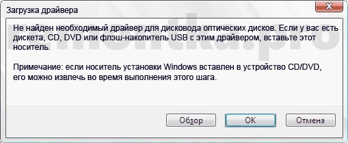 required-optical-drive-driver-missing-windows-install