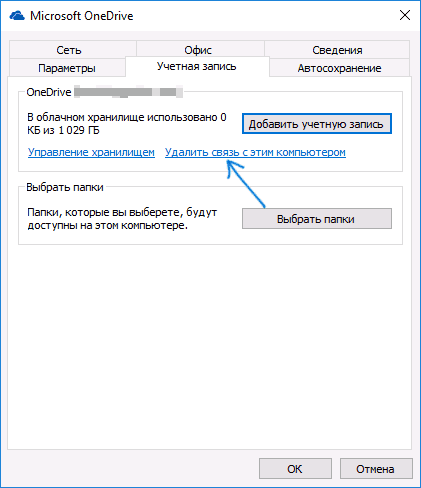 unlink-onedrive-from-this-pc