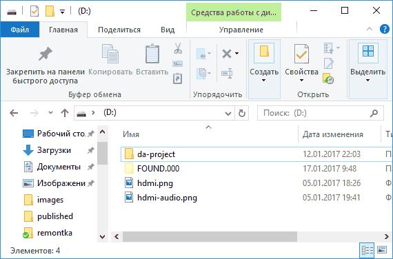 Папки FOUND.000 и FILE0000.CHK на флешке или диске