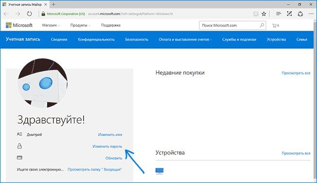 change-password-online