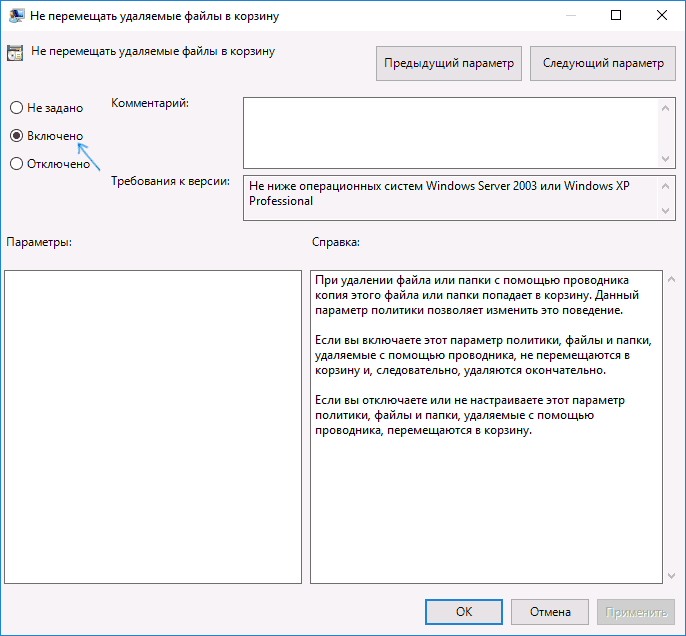 disable-recycle-bin-policy-windows