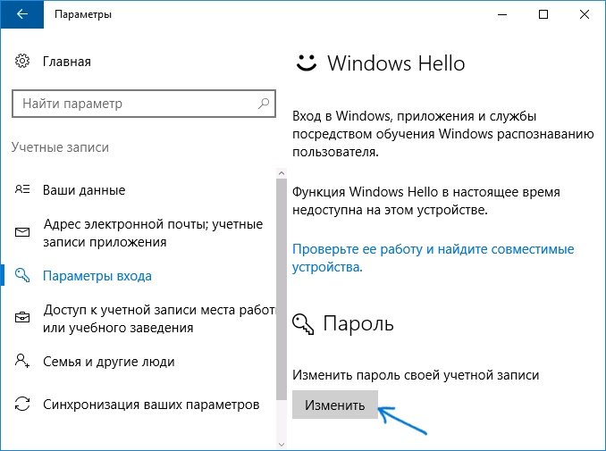 windows-10-login-settings