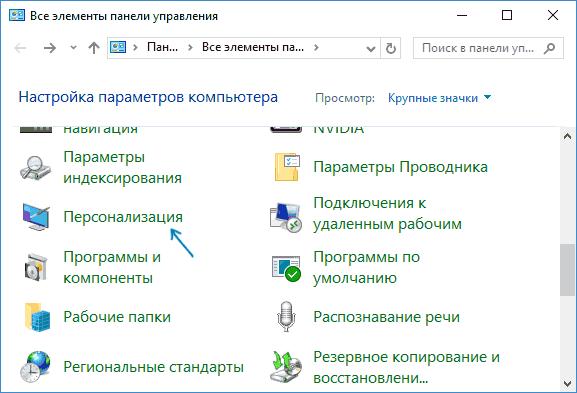 windows-control-panel-personalization-settings