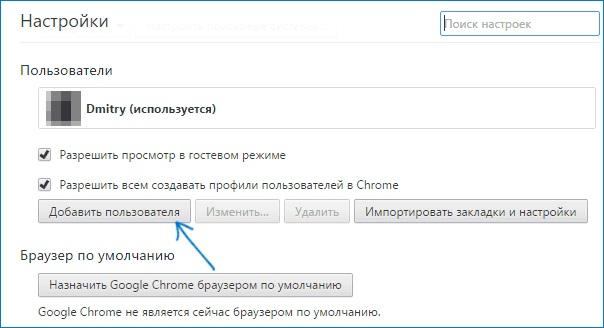 chrome-user-profiles-settings