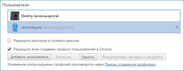 chrome-users-list