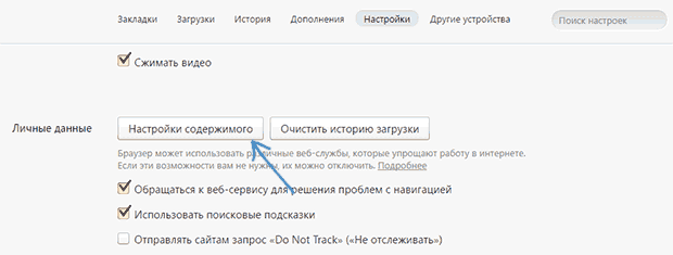 content-settings-yandex-browser10