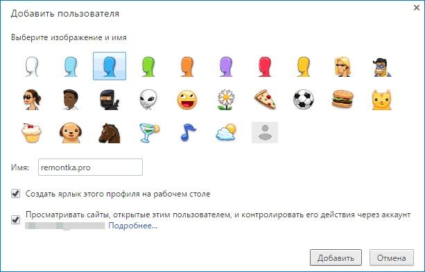 create-google-chrome-supervised-user