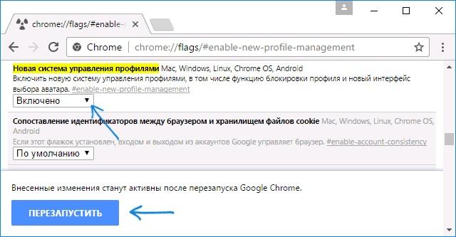 enable-new-profile-management-chrome