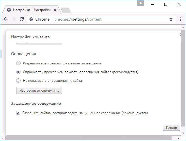 google-chrome-push-notifications-settings3