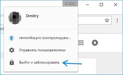 lock-chrome-profile-password