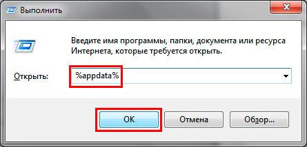 открытие папки командой appdata