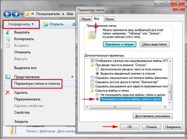 включение отображения скрытых папок в windows 7 через параметры папок