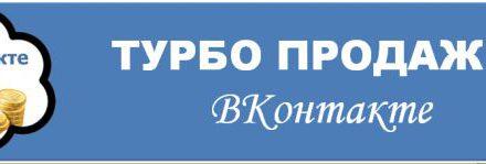 Преимущества и особенности покупки аккаунтов вконтакте