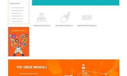Портал Wohoo — многочисленные услуги в разных сферах