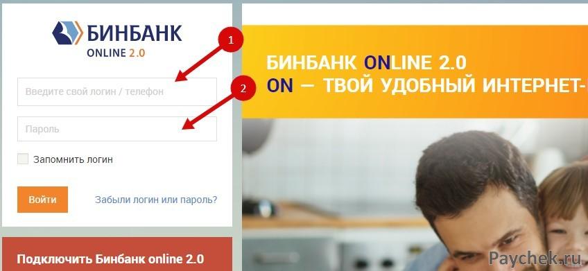 Вход в Бинбанк Онлайн