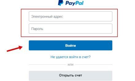 PayPal вход в личный кабинет (регистрация)