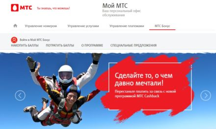 МТС бонус личный кабинет — официальный сайт