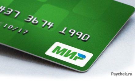 Какие банковские карты принимают в Крыму, снятие наличных без комиссии