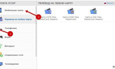 Пополнение Киевстар, Лайф, МТС (Украина) со счёта Вебмани