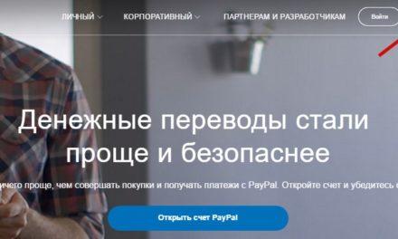 Пополнение счёта PayPal