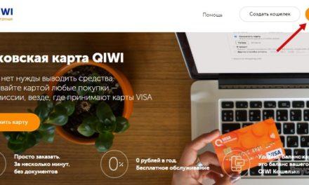 Перевод долларов в рубли на Киви кошельке