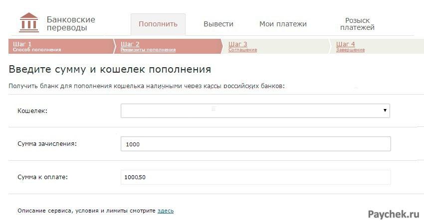 Пополнение кошелька WebMoney через Банковские переводы