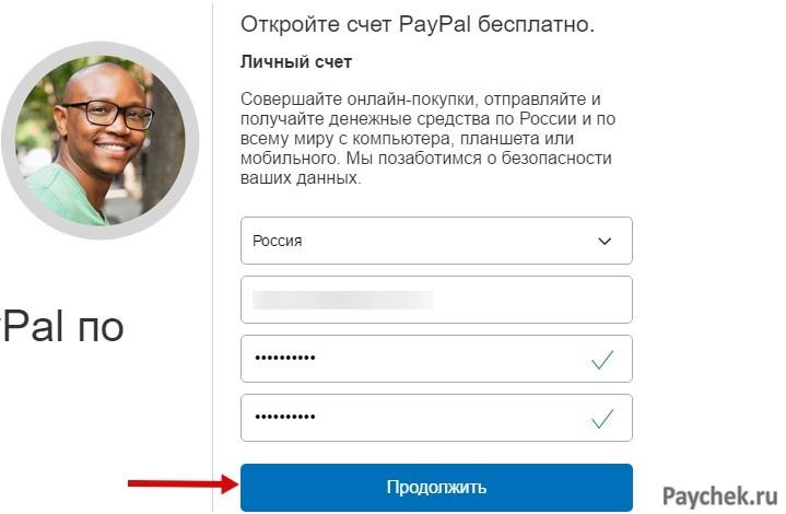Ввод данных для регистрации счета в PayPal