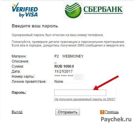 Пополнение кошелька WebMoney через Сбербанк