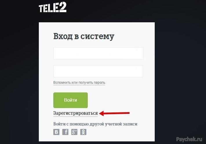 Регистрация в личном кабинете Tele2