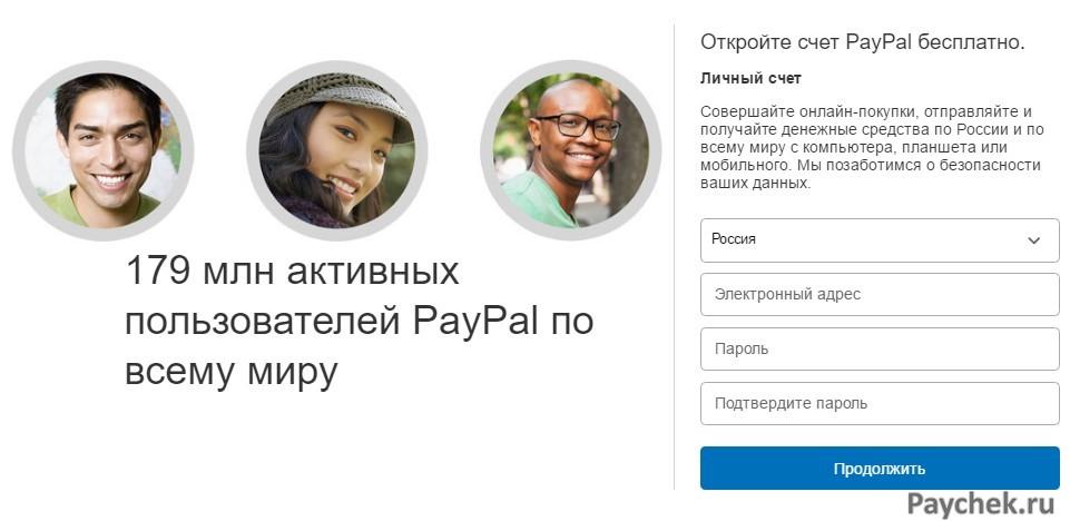 Открытие счета в системе PayPal