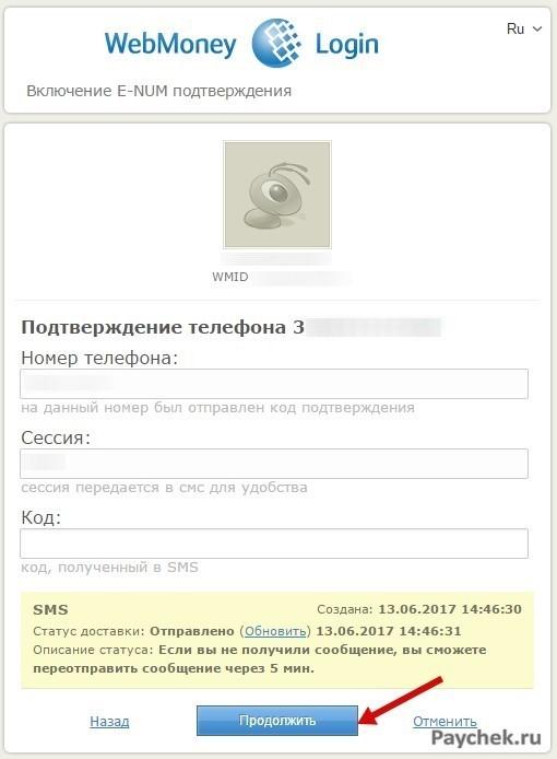 Подтверждение телефона в WebMoney