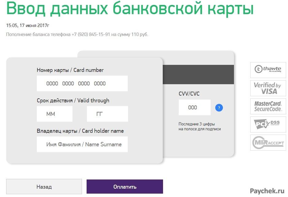 Ввод данных банковской карты в личном кабинете Мегафон
