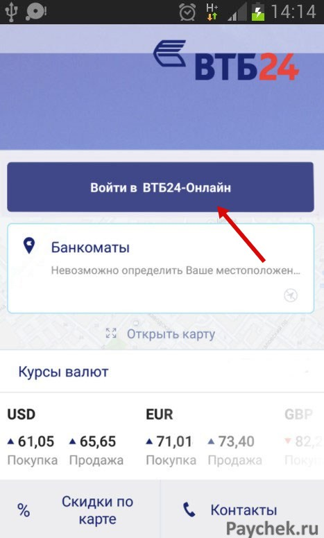 Вход в личный кабинет мобильного приложения ВТБ 24 Онлайн