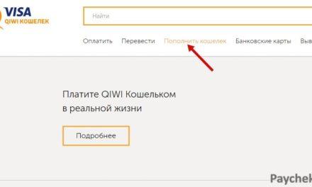 Как положить деньги на QIWI Кошелёк