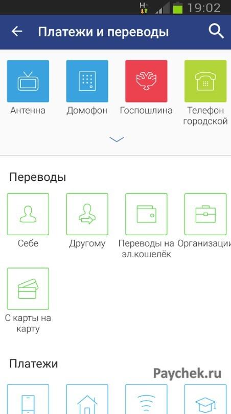 Денежные переводы через мобильное приложение Совкомбанк