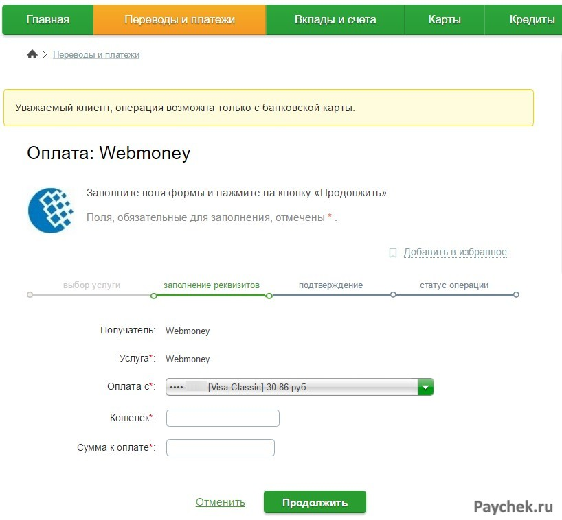 Оплата WebMoney в Сбербанк Онлайн