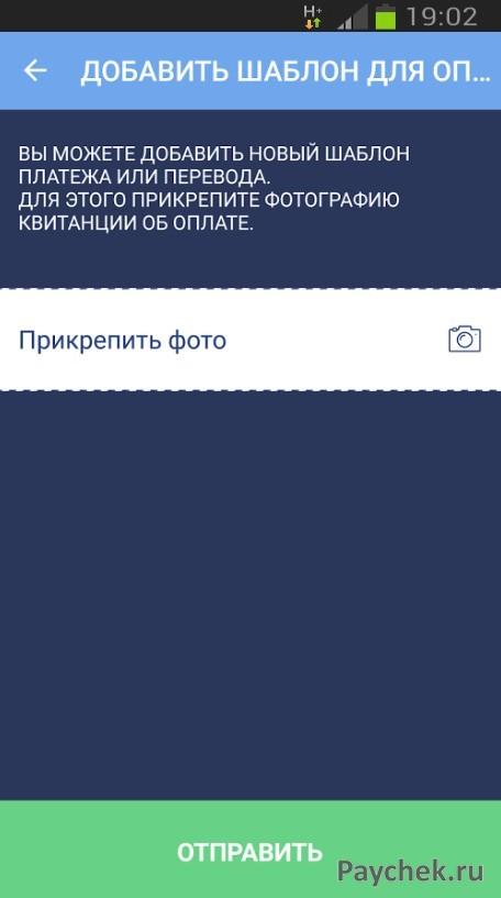Шаблон для оплаты в мобильном приложении Совкомбанк