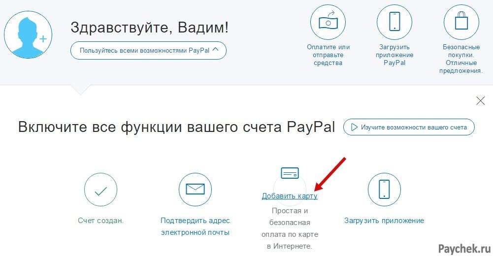 Добавление карты в системе PayPal