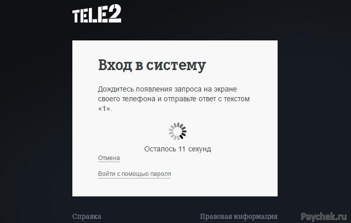 Авторизация при помощи СМС в личном кабинете Теле2